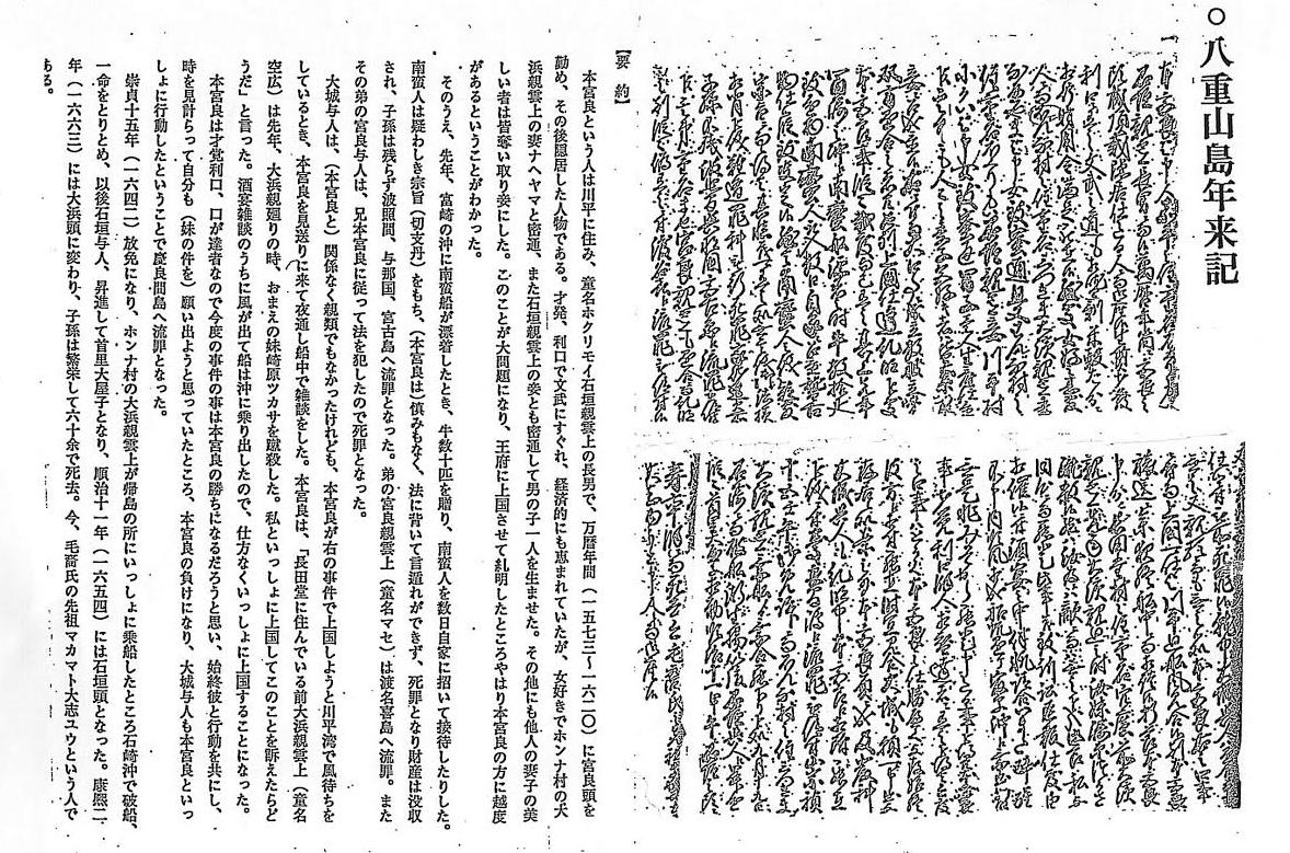 Ⅳ 八重山キリシタン事件につい1~2。ノート4   新・先島文化研究所